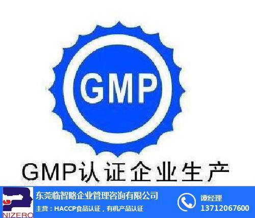鸡汁调味料GMP认证 临智略企业管理