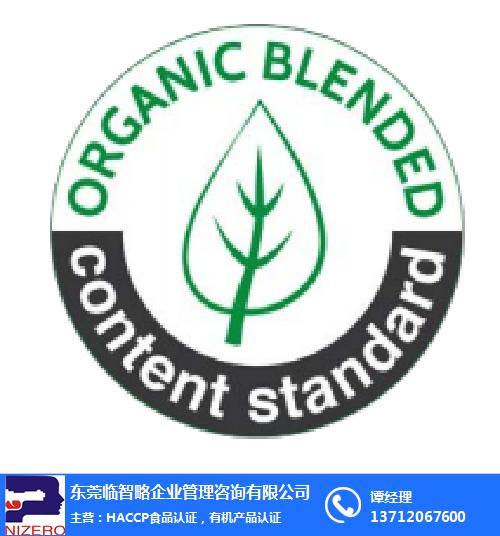 原茶汁有机食品认证 临智略企业管理