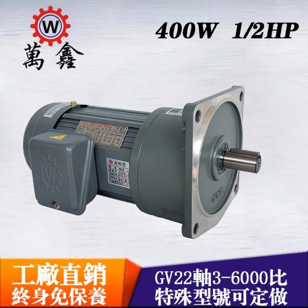 厂家直销400W齿轮减速电机