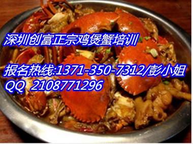 深圳鸡煲蟹培训,蟹煲鸡培训,正宗鸡煲蟹做法培训