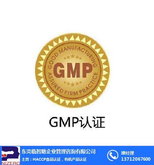 临智略企业管理 薯类食品GMP认证