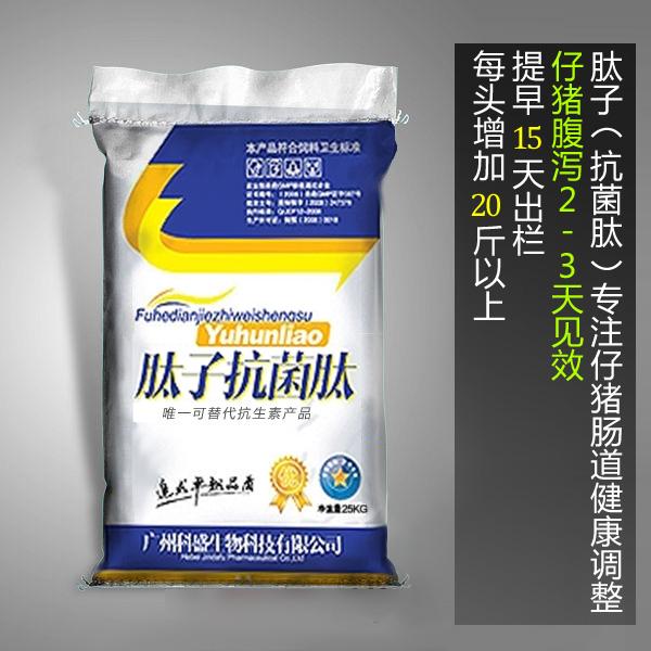 抗菌肽厂家广州科盛抗菌肽价格