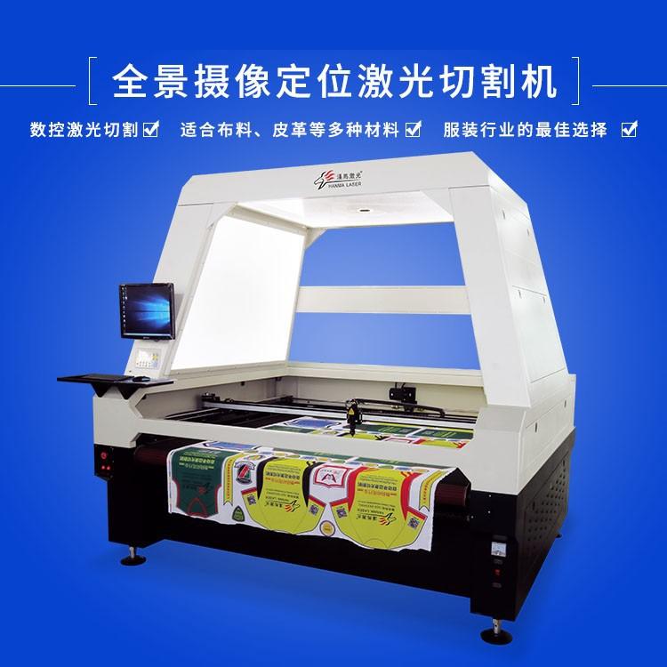 汉马激光布料激光切割机 服装旗帜印花激光切割机