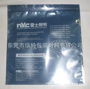 屏蔽袋 防静电屏蔽袋 防静电袋  质量问题包退换