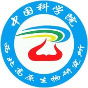 中国科学院西北高原生物研究所