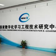 国家数字化学习工程中心