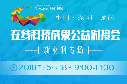 广东深圳(龙岗)新材料在线公益对接会