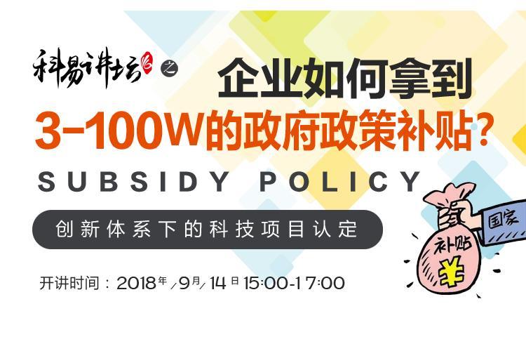 企业如何拿到3-100W的政府政策补贴?——创新体系下的科技项目认定
