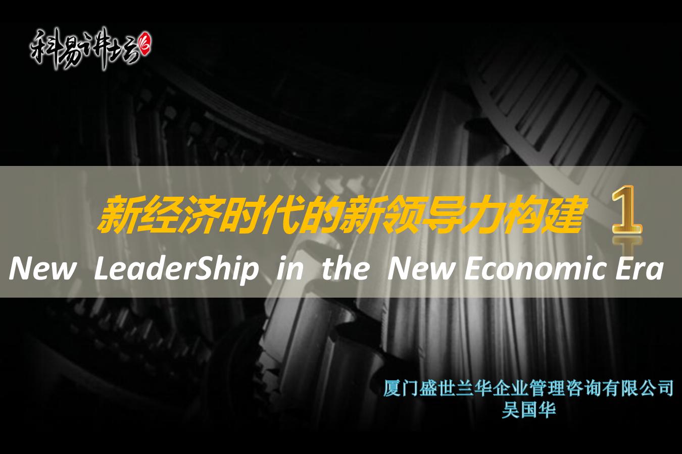 新经济时代的新领导力构建1
