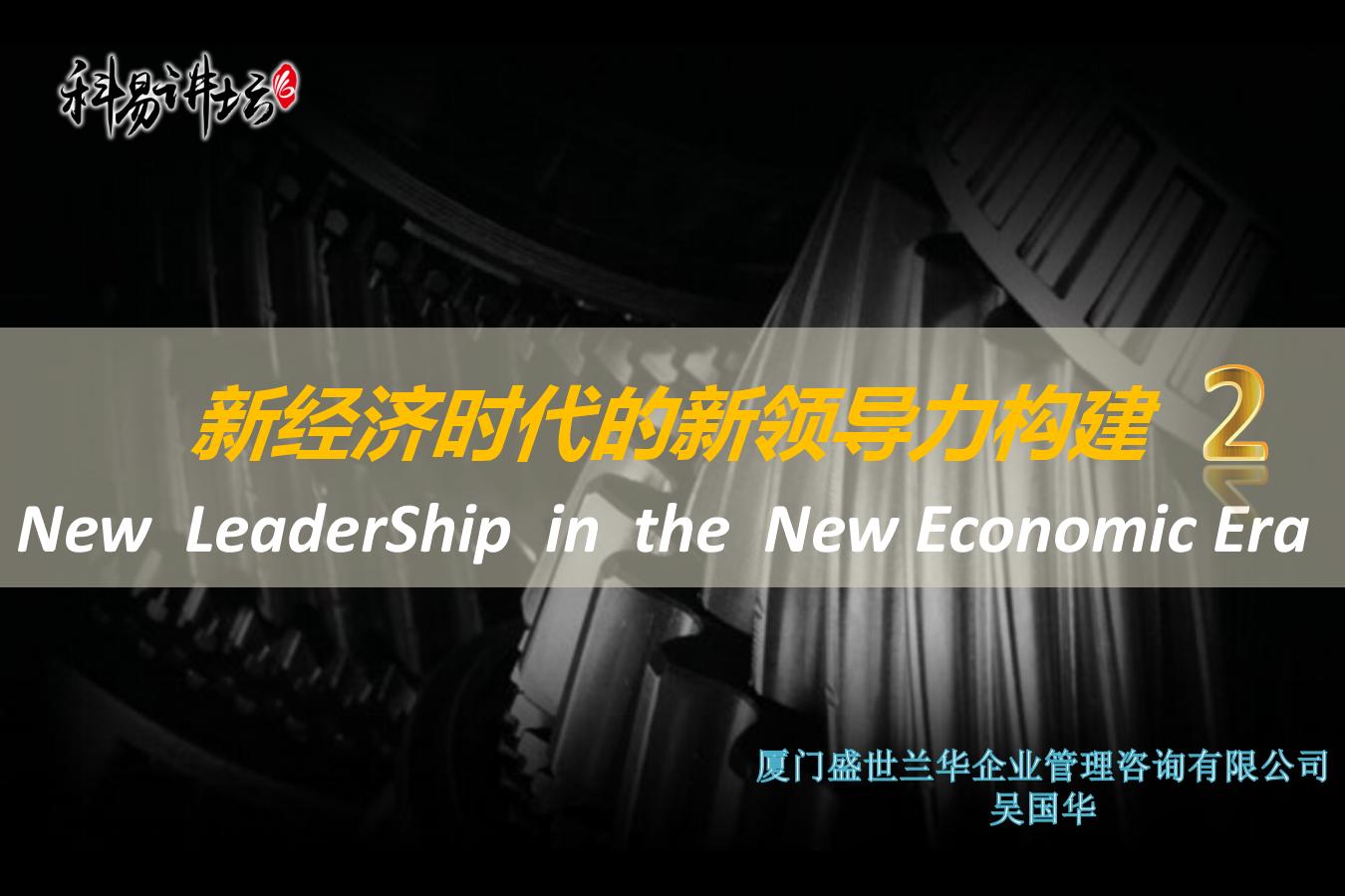 新经济时代的新领导力构建2