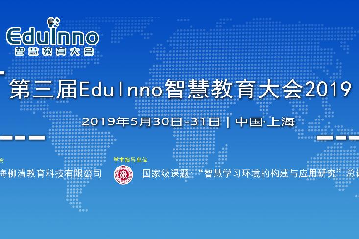 第三屆EduInno智慧教育大會2019