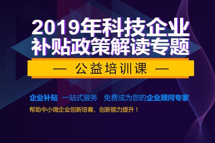 """""""2019年科技企业补贴政策解读""""——科技型中小企业政策梳理解读"""