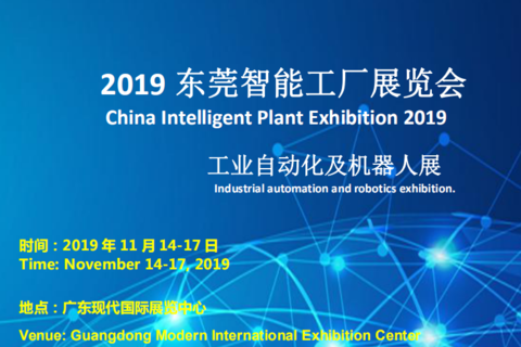 2019年東莞厚街工業自動化展會