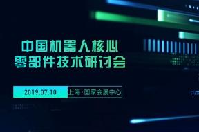 中国机器人核心零部件技术研讨会