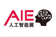 2019广州(人工智能)展览会