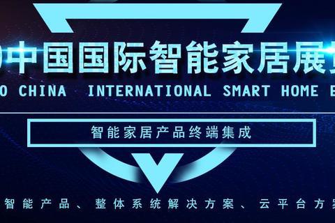 2020第十一屆(南京)國際智能家居展覽會