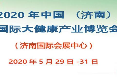 DJK2020中国(济南)国际大健康产业博览会