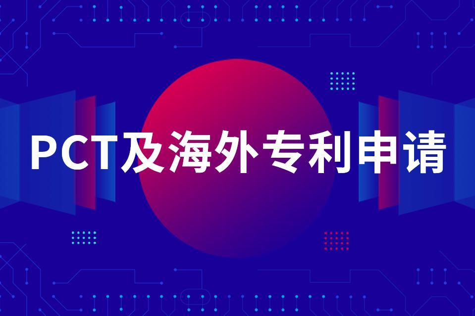 PCT及海外专利申请