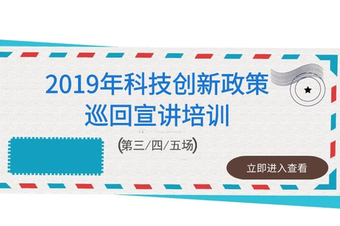 中山市科技创新政策宣讲培训(南头、坦洲、东区)报名开始!