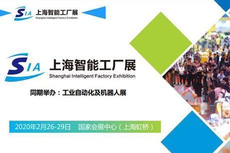 2020SIA上海智能工厂展