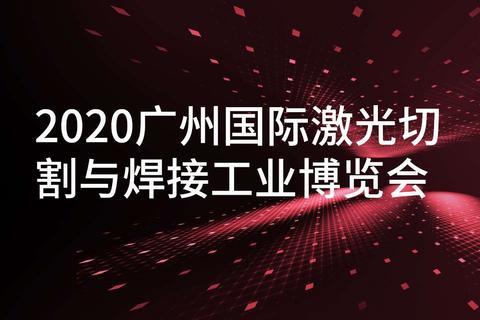 2020广州国际激光切割与焊接工业博览会