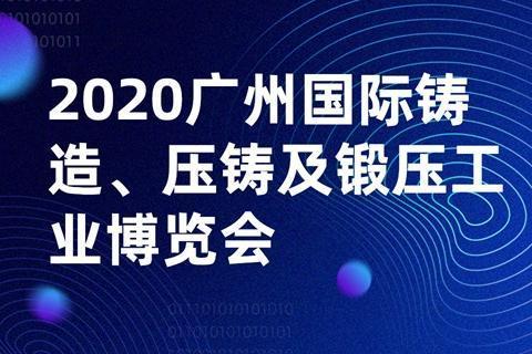 2020广州国际铸造、压铸及锻压工业博览会