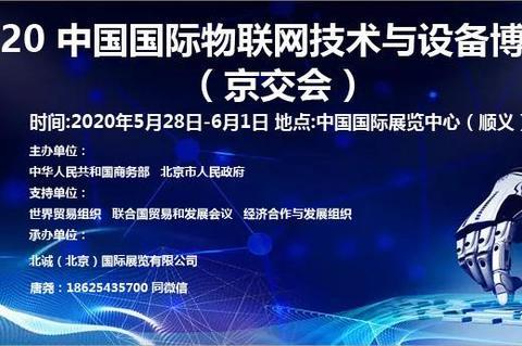 2020中国国际物联网技术与设备博览会