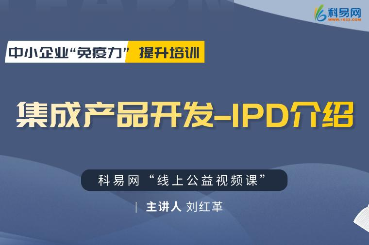 集成产品开发--IPD介绍