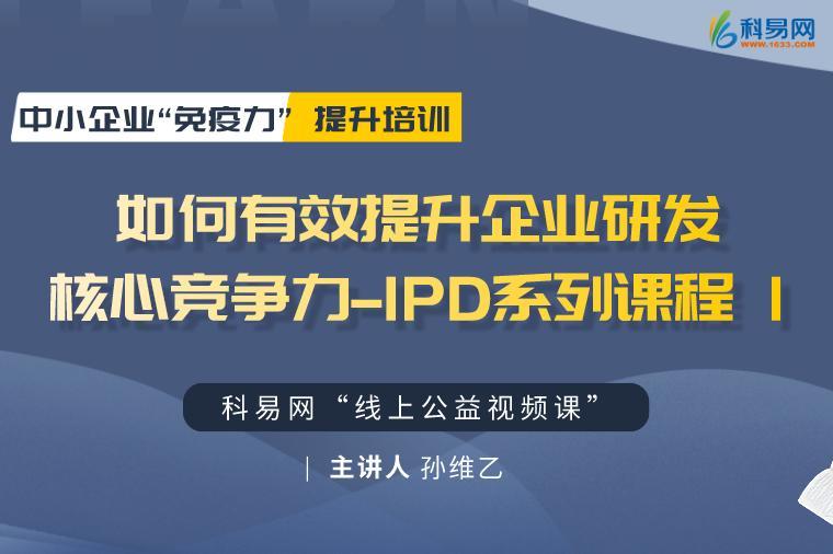 如何有效提升企业研发核心竞争力--IPD系列课程I