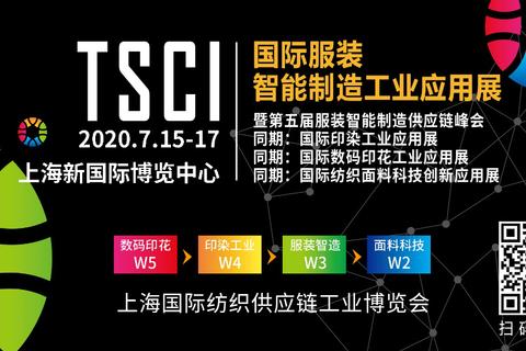 SCI 2020上海国际服装智能制造工业应用展