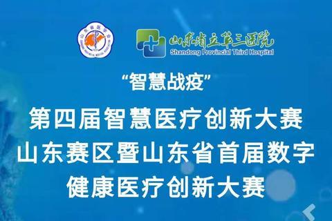 第四届智慧医疗创新大赛山东赛区暨山东省首届数字健康医疗创新大