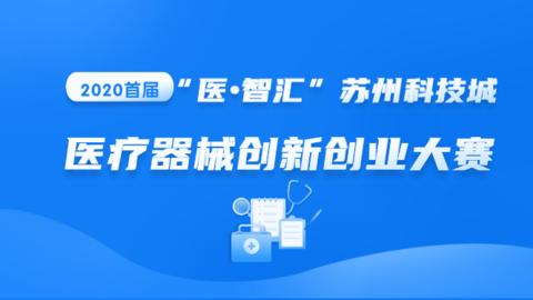 """2020首届""""医•智汇""""苏州科技城医疗器械创新创业大赛"""