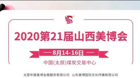 2020年太原美博会-第21届太原8月美博会