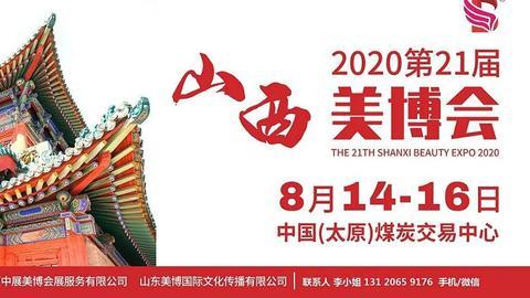 2020年山西太原美博会