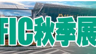 2020年广州FIC食品添加剂和配料展览会