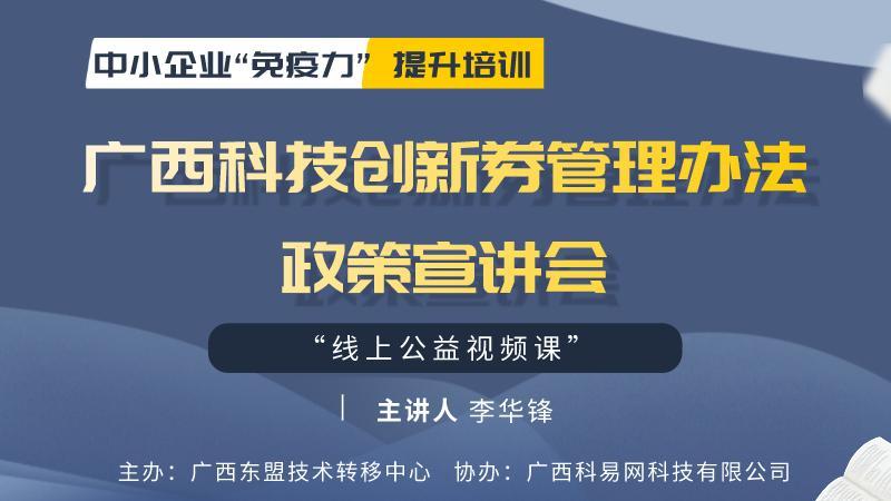 广西科技创新券管理办法政策宣讲会