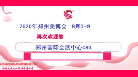 2020年郑州美博会 郑州2020国际美博会