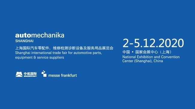 2020年上海法兰克福汽配展