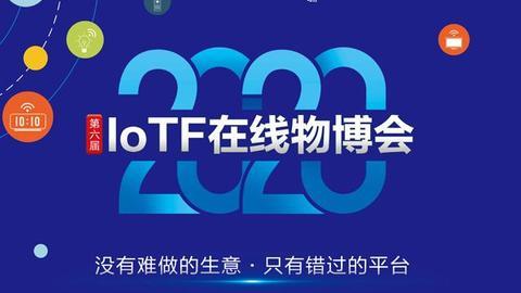 """第六届IoTF在线物博会暨战""""疫""""产品与解决方案在线展正式启"""