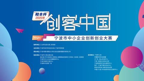"""""""和丰杯""""2020年""""创客中国""""宁波市中小企业创新创业大赛"""