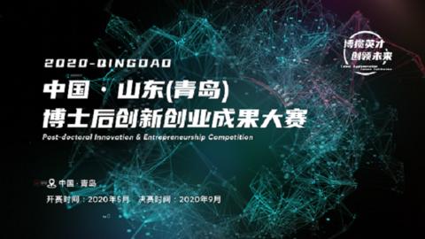 关于举办中国•山东(青岛)博士后创新创业成果大赛的通知