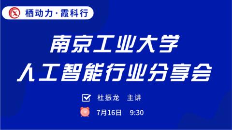 """""""栖动力·霞科行""""南京工业大学人工智能行业分享会"""
