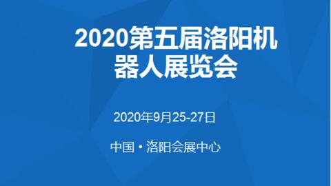 2020第五届洛阳机器人展览会