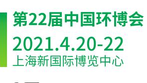 2021第二十二届中国环博会(水、气、固废、垃圾分类展)