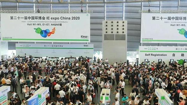 2021第二十二届中国环博会|环保展
