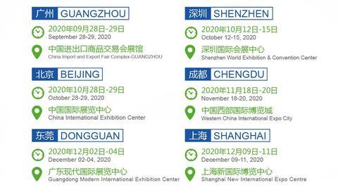 2020广州防疫物资出口交易会