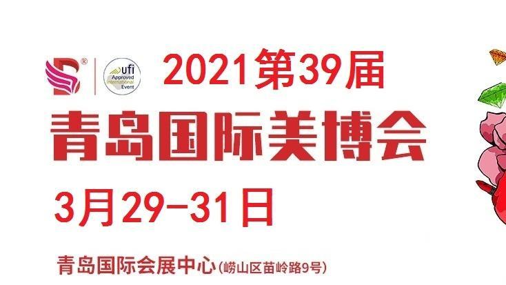 2021年青岛美博会-2021年青岛国际美博会