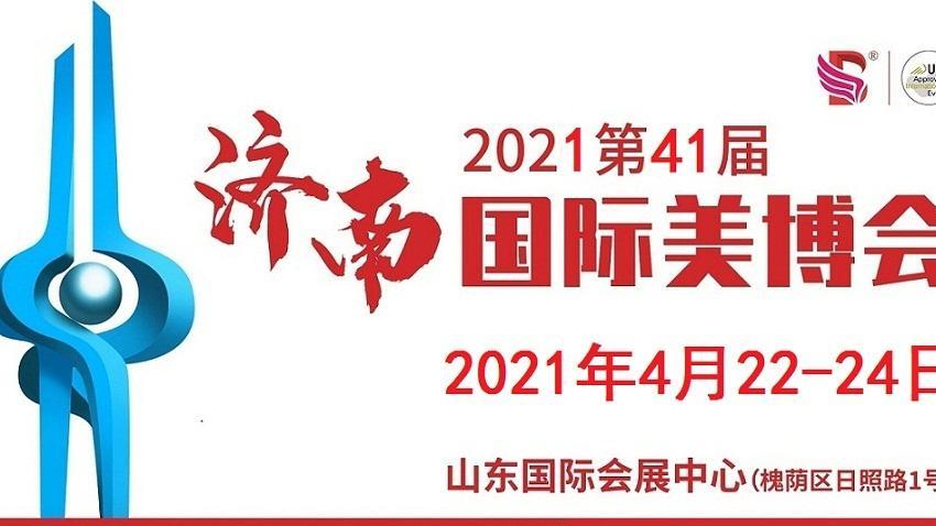2021年(nian)濟南xia)mei)博會-2021年(nian)濟南國際美(mei)博會