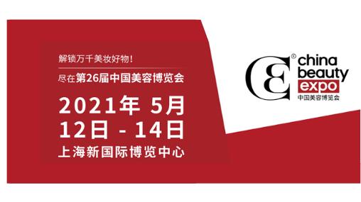 2021年上海美博会时间及地点