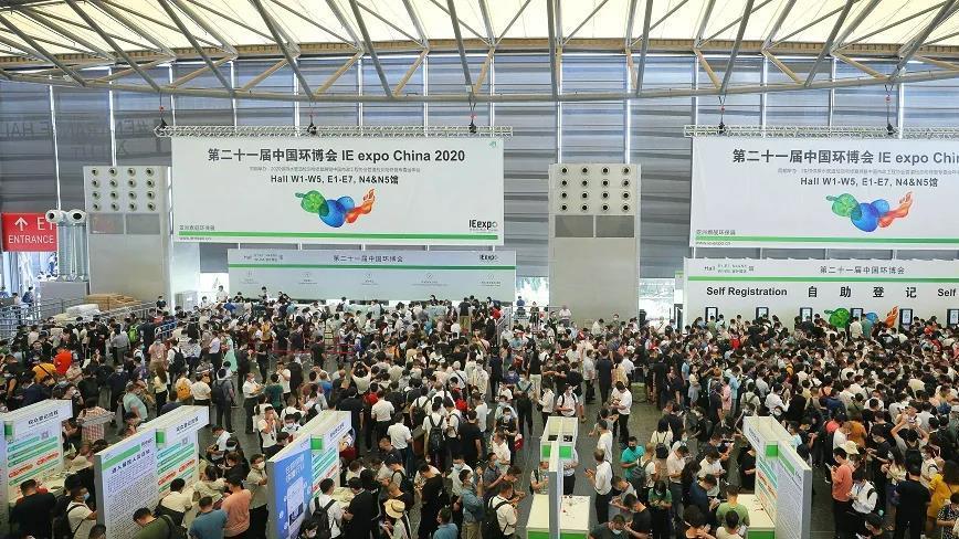 2021第二十二届中国环博会暨上海环保展